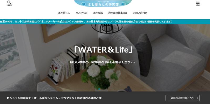 水と暮らしの研究部Webサイト