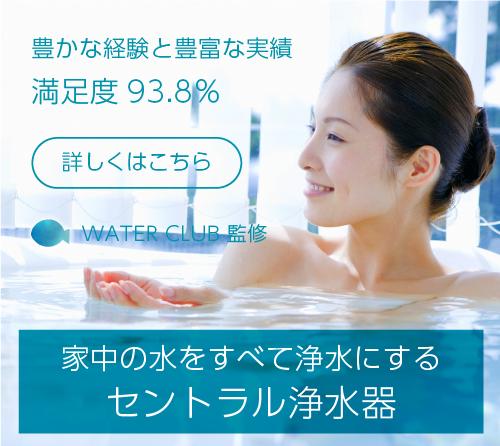 家中の水をすべて浄水にするセントラル浄水器