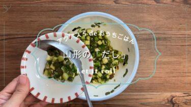 おいしいから食べてほしい!『山形の「だし」』レシピを教えちゃいます!