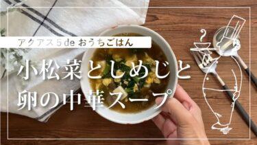 中華スープで食欲不振を乗り切ろう!3分で作れる浄水レシピを紹介